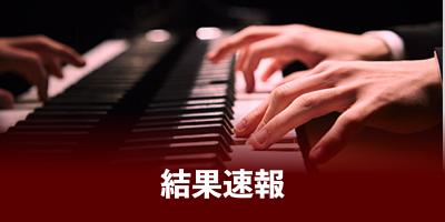 日本演奏家コンクール入賞者