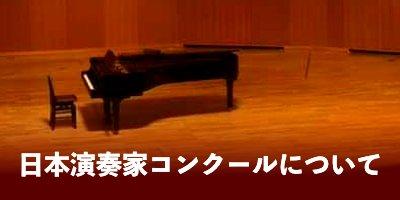 日本演奏家コンクールについて